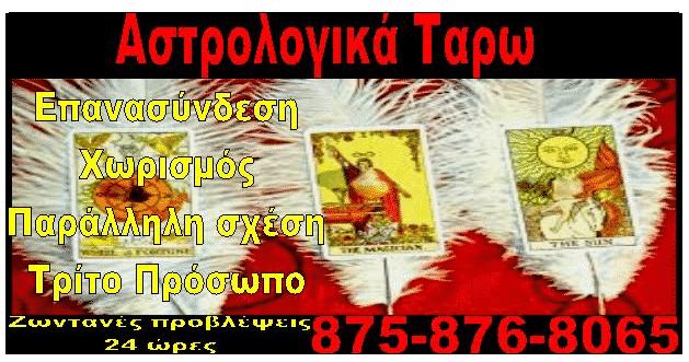tarw-erwtoskopio